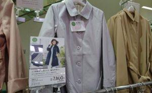 イオン・花粉ガード婦人コート