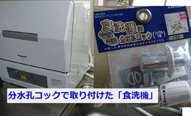 分水孔コックで付けた食洗機