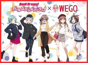 大人気スマホゲーム「バンドリ! ガールズバンドパーティ!」WEGOとコラボ!