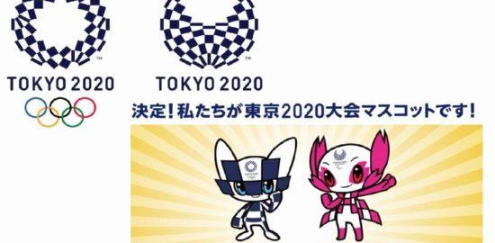 2020東京オリンピックマスコット決定