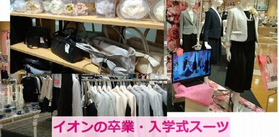 イオン・入学式スーツ