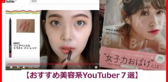 美容系ユーチューバー動画