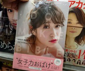 未来屋書店でNMB48 吉田朱里ビューティーフォトブック IDOL MAKE BIBLE@アカリン