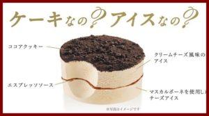 「明治 エッセルスーパーカップ Sweet's ティラミス」 12月18日より新発売