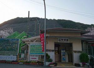 JR阪和線の山中渓駅