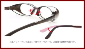 メガネの調節可能