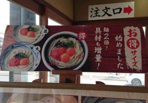 丸亀製麺のうどんサイズは並・大・得