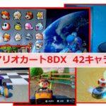 Switch・マリオカート8dxキャラクター