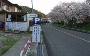 山中渓(わんぱく王国)の駐車場