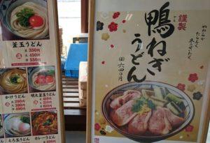 丸亀製麺入口看板「鴨ねぎうどん」