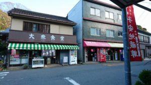 山中渓駅の近くの飲食店
