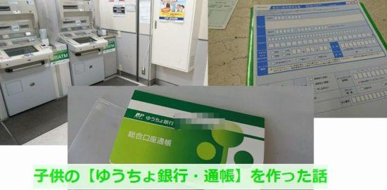 子供のゆうちょ銀行通帳