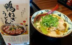 丸亀製麺の期間限定メニュー