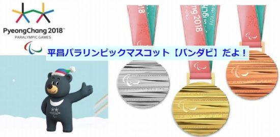 平昌パラリンピックのマスコット