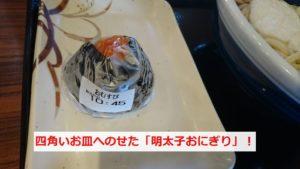 丸亀製麺の明太子おにぎり