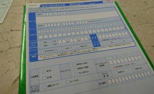 ゆうちょ銀行・総合口座利用申込書