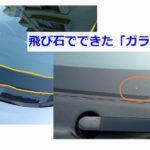 飛び石による車のガラス傷・ひび