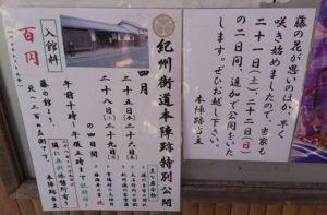 紀州街道本陣跡の特別公開
