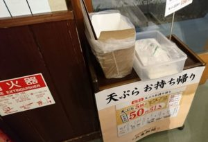 丸亀製麺・天ぷらお持ち帰り箱