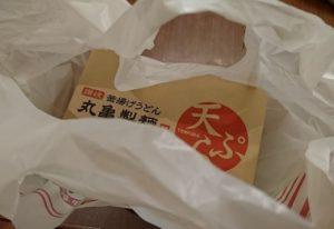 丸亀製麺・持ち帰り用の箱の天ぷら
