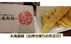 丸亀製麺・持ちかえり天ぷら