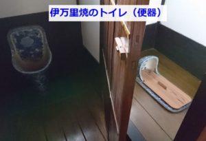 信達宿の伊万里焼トイレ