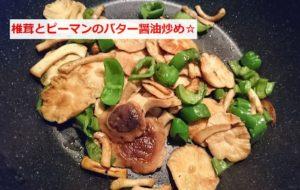 ピーマン・椎茸のバター醤油炒め