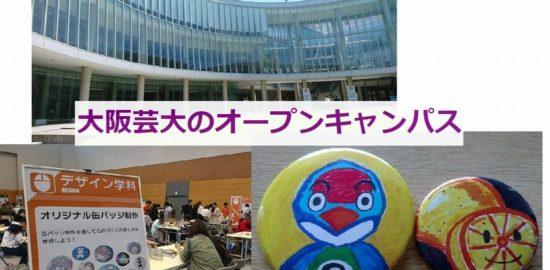 大阪芸術大学のオープンキャンパス