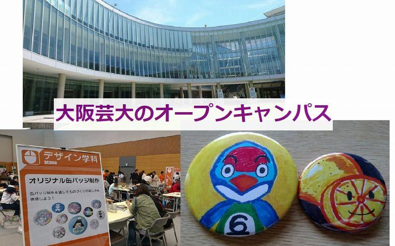 2018年大阪芸術大学【オープンキャンパス】を訪問~スクール ...