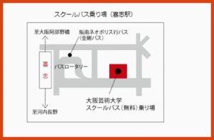 大阪芸大スクールバス乗り場