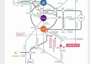 大阪芸大までのアクセス