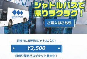 泉州夏祭り片道バス