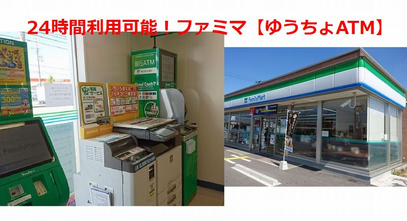 ゆうちょ銀行 通帳 ファミマ コンビニATM|サービス|ファミリーマート