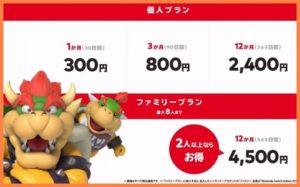 任天堂Switchオンライン価格