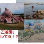大阪南部の公園「せんなん里海公園」