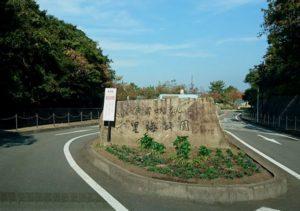 大阪・せんなん里海公園