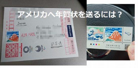 差額切手を貼る