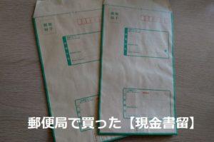 郵便局で買った現金書留
