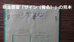 現金書留の署名