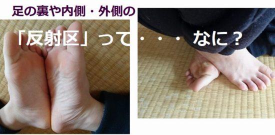 足裏マッサージの効果