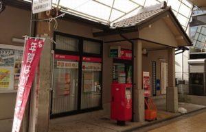 天理の郵便局