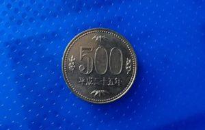2代目五百円