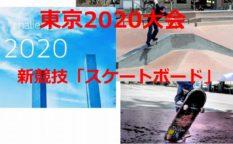 東京2020オリンピックの新競技
