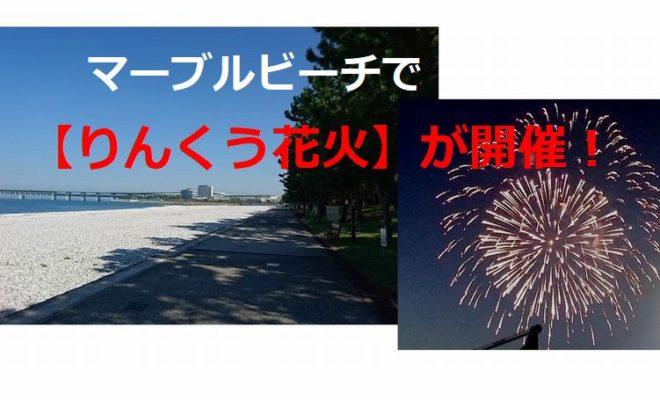 マーブルビーチの花火