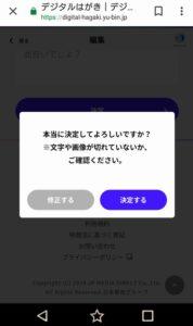 デジタルハガキのメッセージ