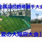 夏の大阪府大会
