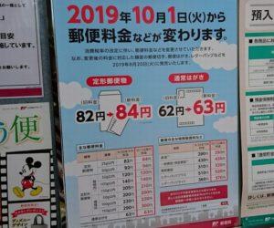 切手の価格変更