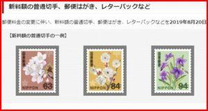 切手の値上げ