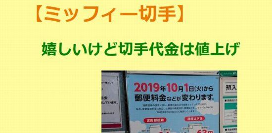 ミッフィーの切手は63円