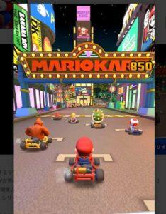 マリオカートツアーの画面
